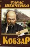 Тарас Шевченко. Кобзар