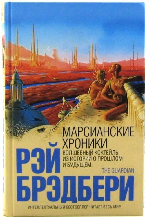 1446704138.43 - Рэй Брэдбери: Марсианские хроники