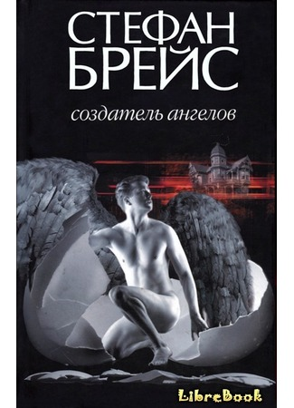 Стефан Брейс: Cоздатель ангелов
