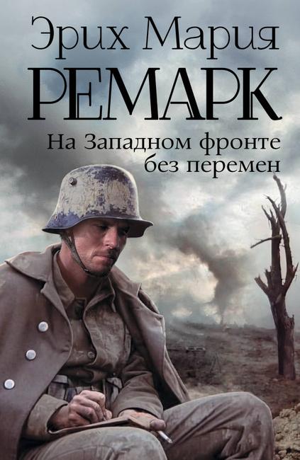 6009081068 - Эрих Мария Ремарк: На Западном фронте без перемен