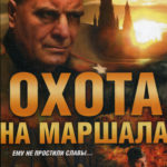 Андрей Кокотюха: Охота на Маршала
