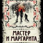 М. Булгаков: Мастер и Маргарита