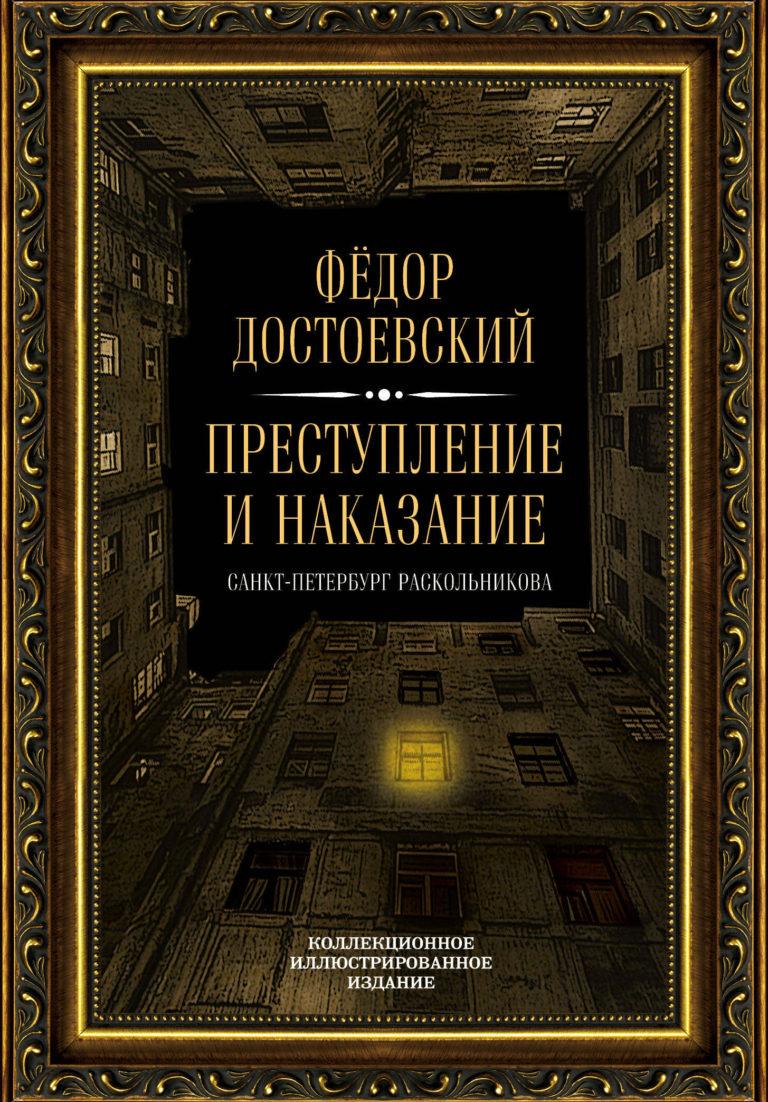 Ф. М. Достоевский: Преступление и наказание как полифонический роман