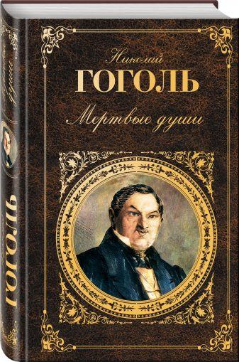 Николай Гоголь: Мертвые души - о чем писал автор