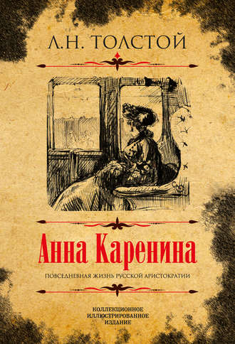 Лев Толстой: Анна Каренина