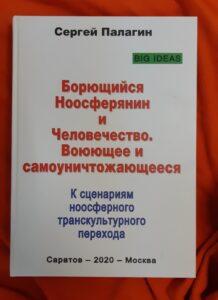 Рецензия: Сергей Палагин: Борющийся Ноосферянин и Человечество
