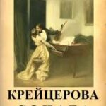 """Рецензия: Л. Н. Толстой """"Крейцерова соната"""""""