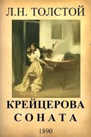 Рецензия: Л. Н. Толстой «Крейцерова соната»