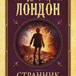 Рецензия: Джек Лондон «Странник по звёздам»