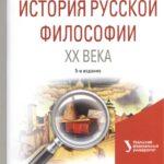 Рецензия: Б.В. Емельянов «Три века русской философии: русская философия ХХ века»