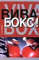 Аман Атилов: Вива бокс!