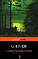 Над кукушкиным гнездом. Кен Кизи