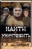 Спасти «Скифа»: роман — Андрей Кокотюха