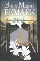 Эрих Мария Ремарк — Жизнь в долг