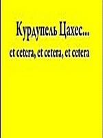 Амадэй Гофман - Крошка Цахес