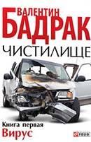 Валентин Бадрак — «Чистилище»
